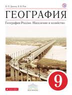 География. География России. Население и хозяйство. 9 класс