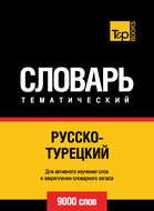 Русско-турецкий тематический словарь. 9000 слов