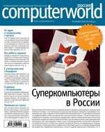 Журнал Computerworld Россия №28\/2014