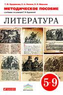 Методическое пособие к учебникам под редакцией Т. Ф. Курдюмовой «Литература. 5–9 классы»