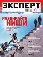 Эксперт Юг 42-43-2012