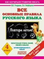 Все основные правила русского языка. 4 класс. Повтори летом!