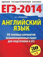 ЕГЭ-2014. Английский язык. 30 типовых вариантов заданий для подготовки к единому государственному экзамену