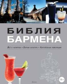 Библия бармена. Всё о напитках. Барная культура. Коктейльная революция. 3-е издание