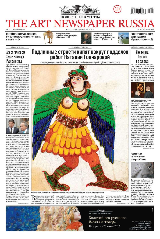 The Art Newspaper Russia №9 / июнь 9 – скачать pdf на ЛитРес