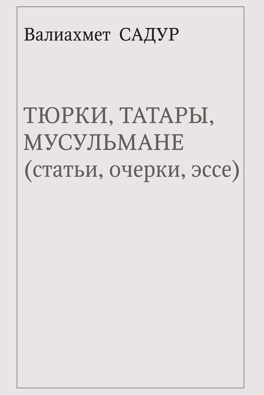 Тюрки татары мусульмане статьи очерки эссе 9906