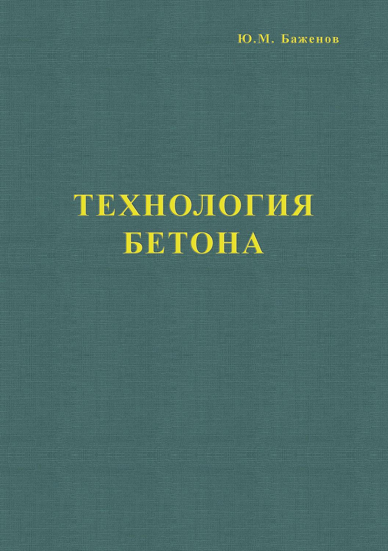 Баженов книга бетон дом керамзитобетон толщина