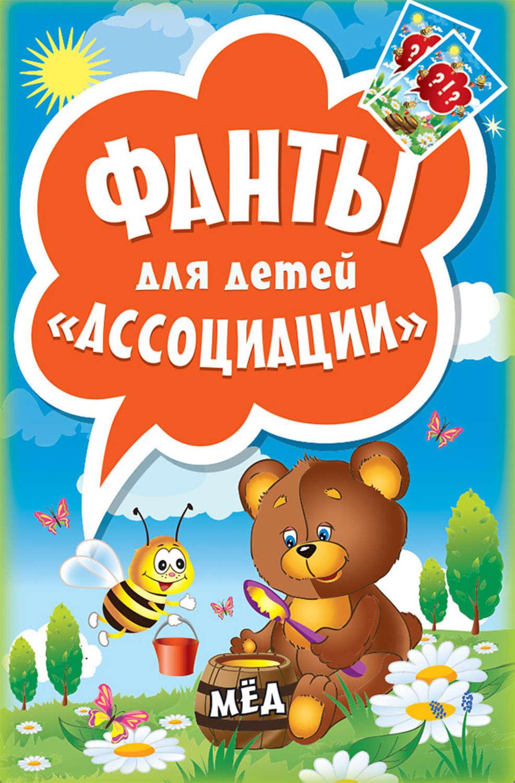 , книга Фанты для детей «Ассоциации» – скачать в pdf ...