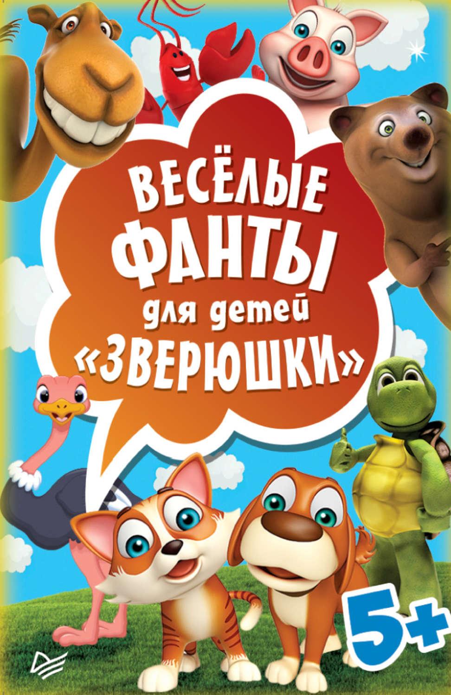 , книга Весёлые фанты для детей. Зверюшки – скачать в pdf ...
