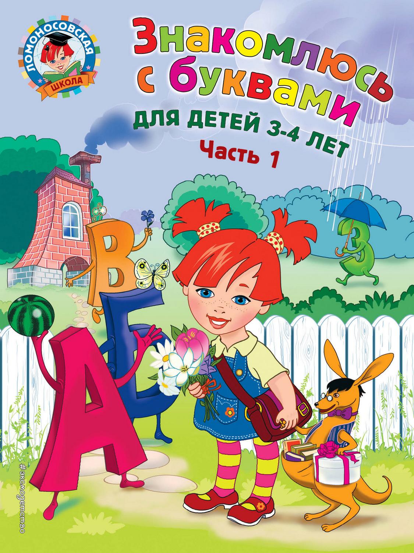 Книга Знакомлюсь с буквами. Для детей 3-4 лет. Часть 1 ...