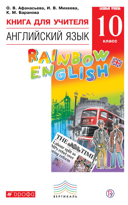 Английский язык 10 класс афанасьева скачать pdf
