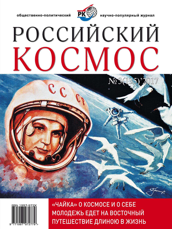 торговой журналы о космосе с картинками этого герметизирует