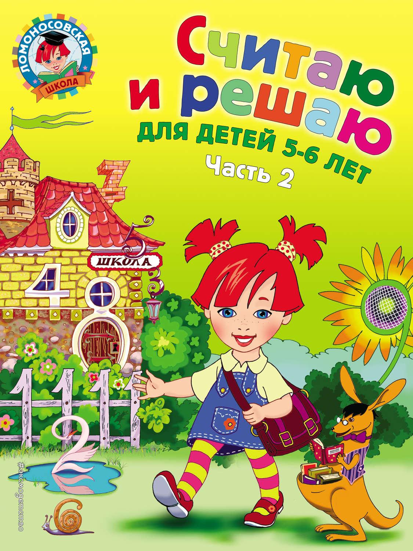 Книга Считаю и решаю. Для детей 5-6 лет. Часть 2 скачать ...