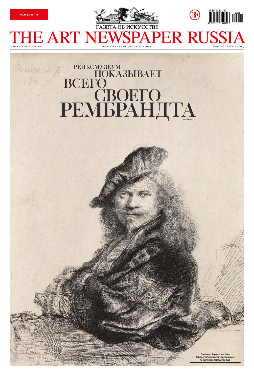 книга The Art Newspaper Russia №9 / февраль 299 – скачать в pdf ...