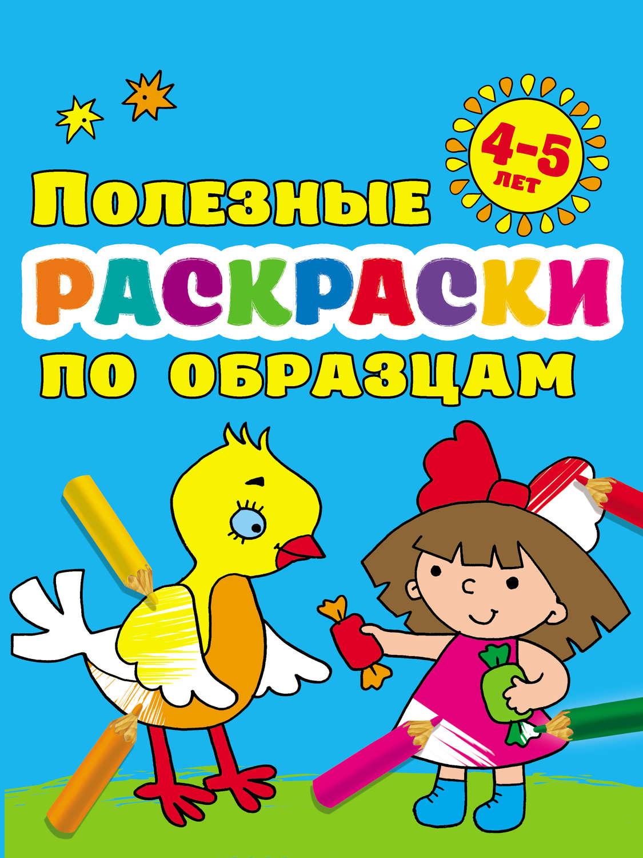 В. Г. Дмитриева, книга Полезные раскраски по образцам для ...