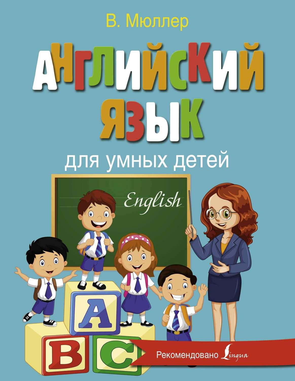 Книга Английский язык для умных детей скачать бесплатно ...