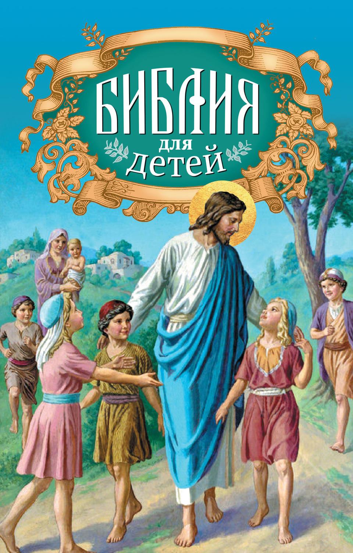 Книга Библия для детей. Священная история в простых ...