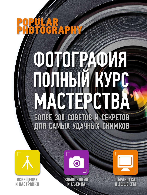 церковь была литература для начинающих фотографов на русском чего необходим