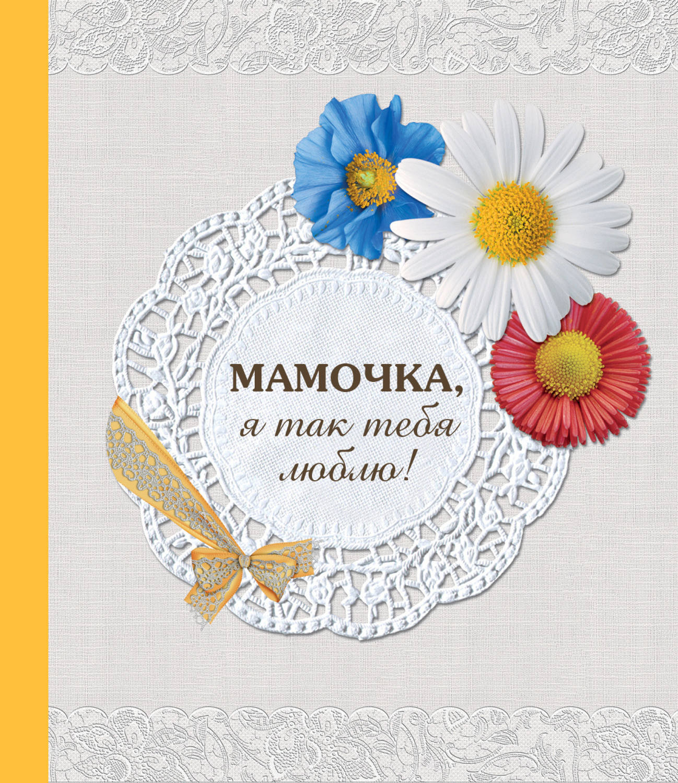 Наталья Матушевская, Мамочка, я так тебя люблю! – скачать ...