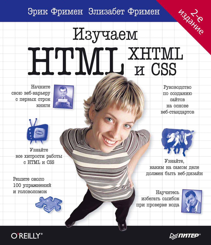 Учебник по созданию сайтов html создание промо сайта бесплатно