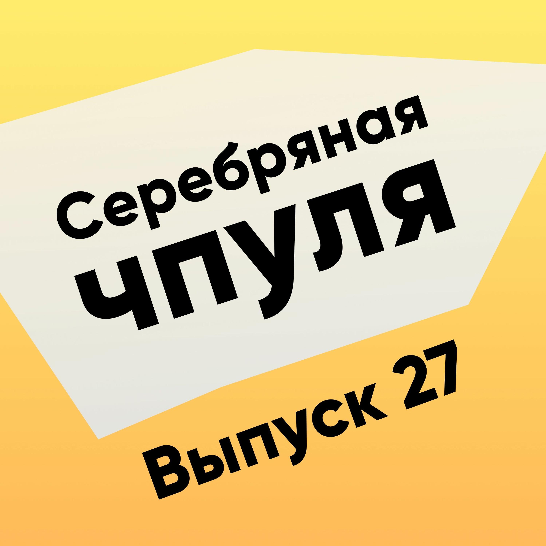 Чпуля №27. Олег Доброштан. Про таланты и геймдев