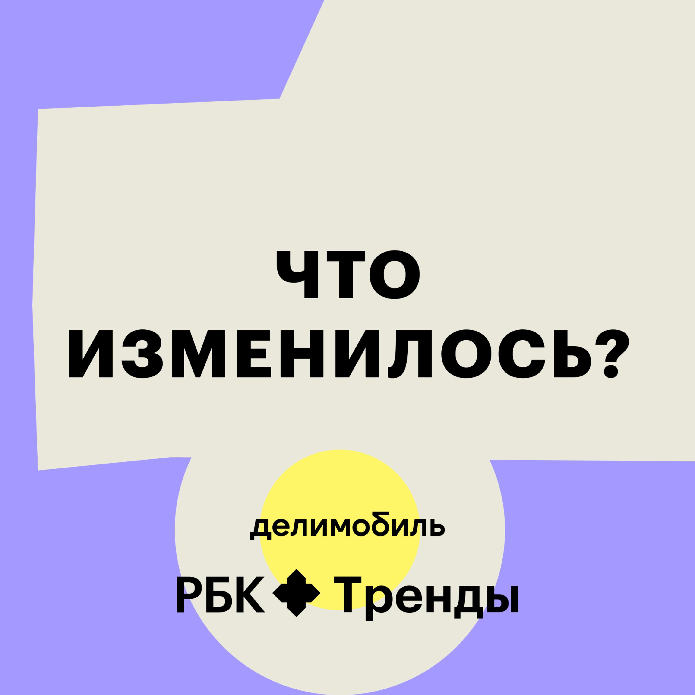 БОНУС: Первый в России: как «Делимобиль» сделал каршеринг популярным