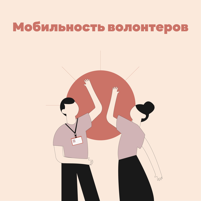 #9 Мобильность волонтеров