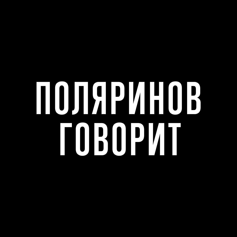 Поляринов говорит