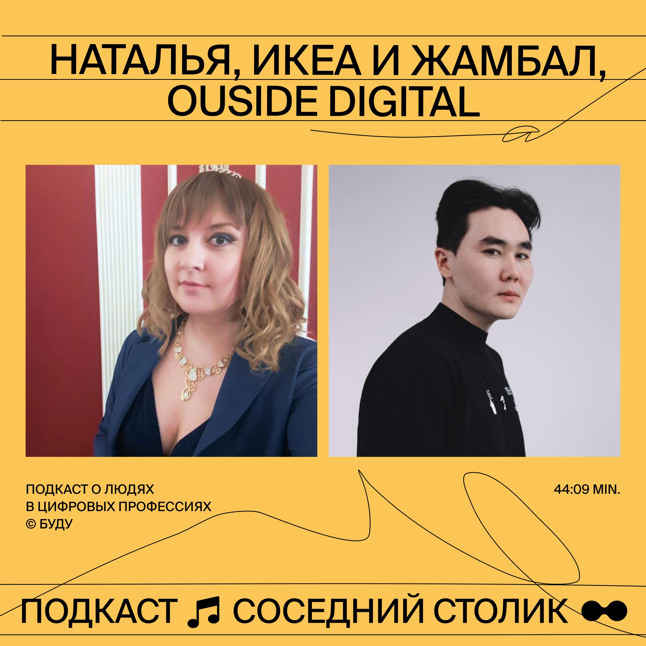 Наталья, IKEA и Жамбал, Outside Agency: e-commerce, геймификация, UGC и работа с агентством