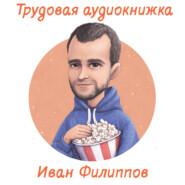 Иван Филиппов: о работе журналистом и креативным продюсером, сериалах и обзорах BadComedian