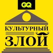 «Культурный Злой» с Юрием Колокольниковым