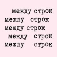 «Элегия» Александра Введенского