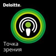 Deloitte.Точка зрения