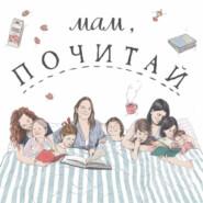"""47. Наталья Яскина, как проиллюстрировать \""""Евгения Онегина\"""" для детей."""