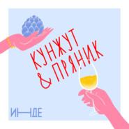 «Нет ничего плохого в пино гриджио и новозеландских совиньонах». Разговор о вине, часть 2