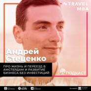 40 - Андрей Стеценко - Про жизнь и переезд в Амстердам и развитие бизнеса без инвестиций