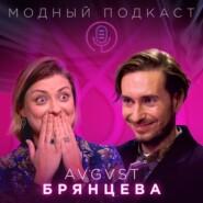 Наталья Брянцева, AVGVST — об украшениях для тех, кто не носит украшения, Екатеринбурге, любви и завтраках