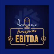 Вечерняя EBITDA – Top management talks: Функции руководителя в компании