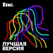 Лучшей версии не существует. Основатель «Эволюции» Андрей Черняков — о том, как перестать выживать и начать жить