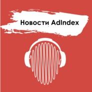 Новости AdIndex. 31 мая