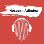 Новости AdIndex. 8 Июня