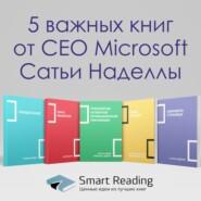 5 книг, которые читает глава Microsoft Сатья Наделла
