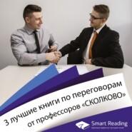 3 лучшие книги по переговорам от профессоров «СКОЛКОВО»