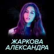 25. Александра Жаркова — SETTERS, образование и расизм
