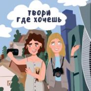 #17 Софья @sofia.turgulina - про дизайн инфопродуктов, работу с блогерами и худ.образование