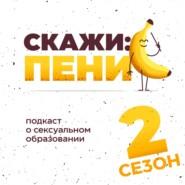 Саша Казанцева: изучайте себя и друг друга - скучно точно не будет
