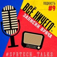 #SPBTECH_TALKS#9 - Все ничего: записки врача
