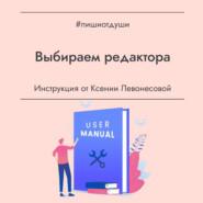 Выбираем редактора. Инструкция от Ксении Левонесовой