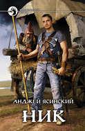 Электронная книга «Ник» – Анджей Ясинский