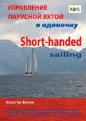 Книга Купи свою яхту. Пошаговая инструкция по приобретению яхты, новой или с милями